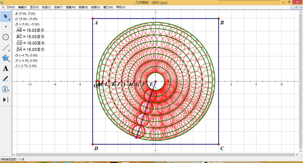 2015-05-28-平面作业-渐变-几何画板-4