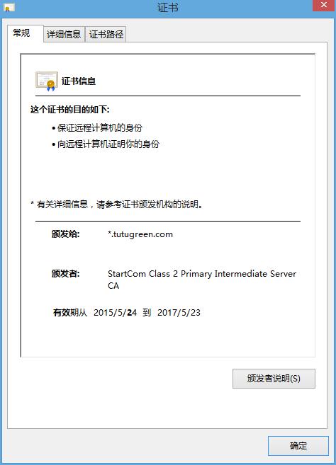 2015-08-26-SSL升级-ssl