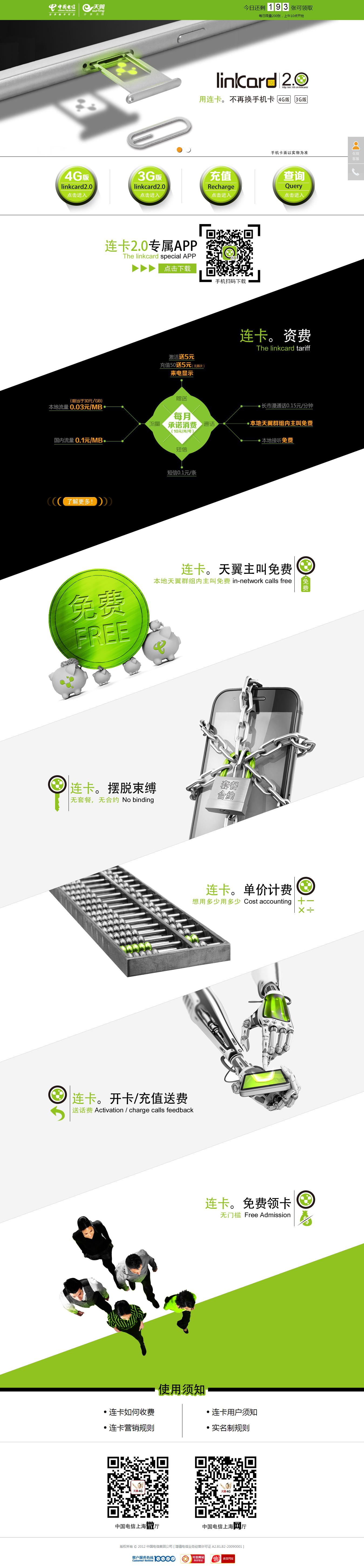 2015-10-06-电信活动-连卡2.0