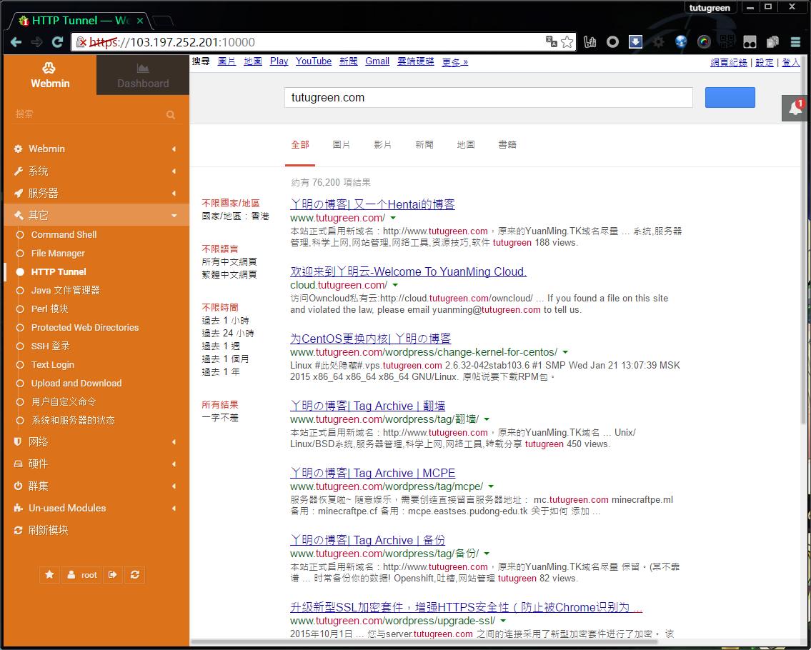 为VPS安装强大の网页管理面板-Webmin