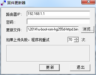 使用HG255D建立个QQ验证的广告Wifi热点